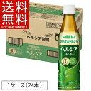 ヘルシア 緑茶 スリムボトル(350mL*24本入)【ヘルシア】[ヘルシア お茶 トクホ 特保 まとめ買い ケース 緑茶]【送料無料(北海道、沖縄を除く)】
