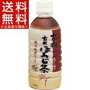 ハイピース 有機玄米ほうじ茶(330mL*24本入)