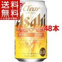 クリア アサヒ 缶(350mL*48本セット)【クリア アサヒ】【送料無料(北海道、沖縄を除く