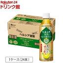 【訳あり】ヘルシア 緑茶 うまみ贅沢仕立て(500ml*24本入)KHD01【ヘルシア】