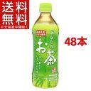 サンガリア あなたのお茶(500mL*48本)[ペットボトル]【送料無料(北海道、沖縄を除く)】