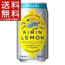 キリンレモン(350mL*24本入)【キリンレモン】【送料無料(北海道、沖縄を除く)】