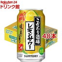 【先着順!クーポン対象品】サントリー チューハイ こだわり酒場のレモンサワー 追い足しレモン(350