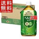 【訳あり】ヘルシア 緑茶(1L*12本入*2コセット)【ヘル...