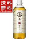 キリン 麦茶(600mL*24本入)【送料無料(北海道、沖縄を除く)】