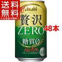 クリアアサヒ 贅沢ゼロ 缶(350mL*48本セット)【クリア アサヒ】【送料無料(北海道、沖