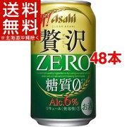 クリアアサヒ 贅沢ゼロ 缶(350mL*48本セット)【クリア アサヒ】【送料無料(北海道、沖縄を除く)】