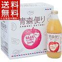 青森便り りんごジュース 瓶(1L*6本入)【送料無料(北海道、沖縄を除く)】