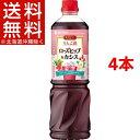 ミツカン ビネグイット りんご酢 ローズヒップ&カシス 6倍濃縮 業務用(1L*4本セット)
