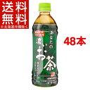 サンガリア あなたの濃いお茶(500mL*48本)