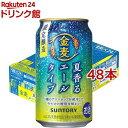 サントリー 金麦 2021 香り爽やか エール タイプ(350ml*48本セット)【金麦】