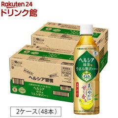 【訳あり】ヘルシア 緑茶 うまみ贅沢仕立て(500ml*48本入)KHD01【ヘルシア】