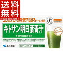 小林製薬 キトサン明日葉青汁(30袋入)【小林製薬の栄養補助...