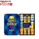 【訳あり】プレミアムモルツ 父の日 ビール ギフト 飲み比べ 4種 BPCSBN ギフトセット (1セット)【sun_fd2120】【ザ・プレミアム・モルツ(プレモル)】