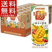 野菜生活100 マンゴーサラダ(200mL*24本入)【q4g】【野菜生活】【送料無料(北海道、沖縄を除く)】