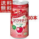 【訳あり】コバラサポート 低カロリー りんご風味(185mL...
