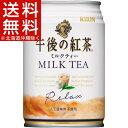 午後の紅茶 ミルクティー(280g*24本入)