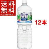 コカ・コーラ 森の水だより 大山山麓 ペコらくボトル(2L*12本セット)[水 ミネラルウォーター 2l 送料無料 12本]【送料無料(北海道、沖縄を除く)】