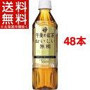 キリン 午後の紅茶 おいしい無糖(500mL*48本セット)【午後の紅茶】【送料無料(北海道、沖縄を除く)】