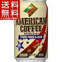ダイドーブレンド アメリカンコーヒー(350g*24本入)【ダイドーブレンド】【送料無料(北海道、沖縄を除く)】