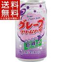 富永食品 グレープクリームソーダ 缶(350mL*24本入)