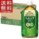 【訳あり】ヘルシア 緑茶(1L*12本入)【kao_heal...