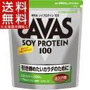 ザバス ソイプロテイン100 約120食分(2.52kg)【ザバス(SAVAS)】【送料無料(北海道、沖縄を除く)】