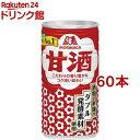 森永 甘酒(190g...