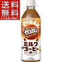がぶ飲み ミルクコーヒー(500mL*24本入)【がぶ飲み】【送料無料(北海道、沖縄を除く)】