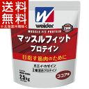 ウイダー マッスルフィットプロテイン ココア味(2.5kg)【ウイダー(Weider)】【送料無料(北