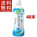 サンガリア 白いナタデココ(500mL*48本)