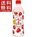 サンガリア まろやかいちご&ミルク(500mL*24本)