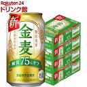 サントリー 金麦 糖質75%オフ(350ml*96本セット)【金麦】
