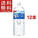 おいしい水 富士山のバナジウム天然水(2L*6本入*2コセット)[12本 バナジウム水 ミネラルウォーター 水アサヒ飲料]【送料無料(北海道、沖縄を除く)】