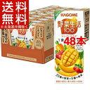 カゴメ 野菜生活100 マンゴーサラダ(200mL*48本入)【野菜生活】【送料無料(北海道、沖縄を除く)】
