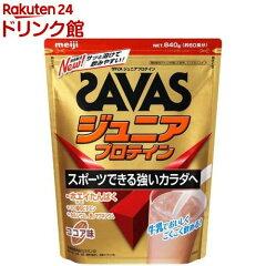 ザバス ジュニアプロテイン ココア(840g)【sav03】【ザバス(SAVAS)】