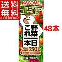 カゴメ 野菜一日これ一本(200mL*48本入)【p8a】【...
