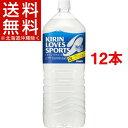 キリン ラブズ スポーツ(2L*12本入)【キリン ラブズ ...