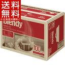 ブレンディ ドリップパック モカ・ブレンド(100杯分)