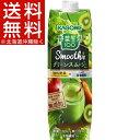 野菜生活100 Smoothie グリーンスムージーMix(1000g*6本)【野菜生活】【送料無料...
