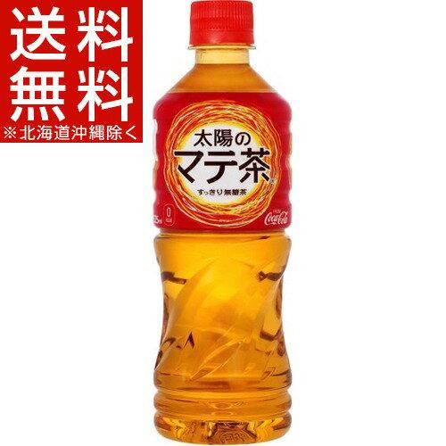 太陽のマテ茶(525mL*24本入)[お茶 コカ...の商品画像