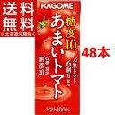 カゴメ あまいトマト(200mL*24本セット)【カゴメジュース】【送料無料(北海道、沖縄を