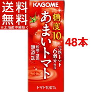 カゴメ あまいトマト(200mL*48本セット)【q4g】【カゴメジュース】【送料無料(北海道、沖縄を除く)】