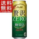 クリアアサヒ 贅沢ゼロ 缶(500mL*24本入)【asd】【クリア アサヒ】