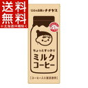 ちょっとすっきりミルクコーヒー 紙(250mL*24本入)【送料無料(北海道、沖縄を除く)】
