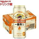 キリン 一番搾り生ビール(500ml*24本)【一番搾り】...
