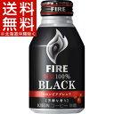 ファイア 新豆100% ブラック コロンビアブレンド(275g*24本入)【ファイア】【送料無料(北海道、沖縄を除く)】