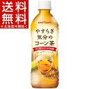 やすらぎ気分のコーン茶(500mL*24本入)[コーン茶 とうもろこし茶 お茶]【送料無料(北海道、沖縄を除く)】