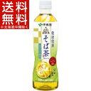 伊藤園 伝承の健康茶 健康焙煎 そば茶(500mL*24本)...