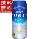 アサヒ スーパードライ 瞬冷辛口 缶(500ml*24本)【asd】【アサヒ スーパードライ】